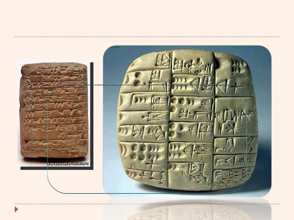 замок картинки глиняных табличек для письма увы, что-то сложилось