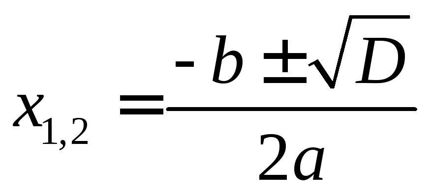Картинки по запросу корни квадратного уравнения