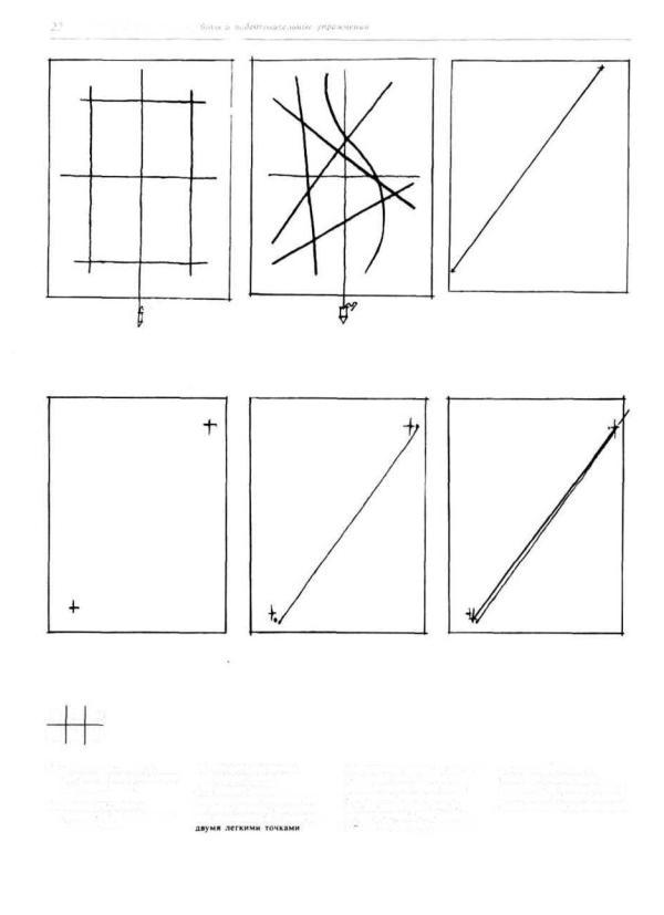 картинки для развития глазомера связи