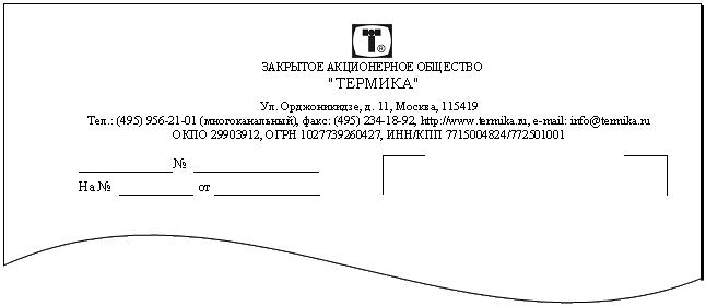 письмо бланк регистрация