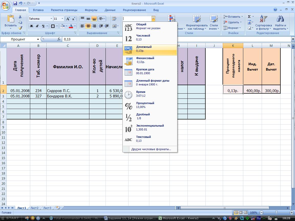 Как сделать таблицу по вертикали