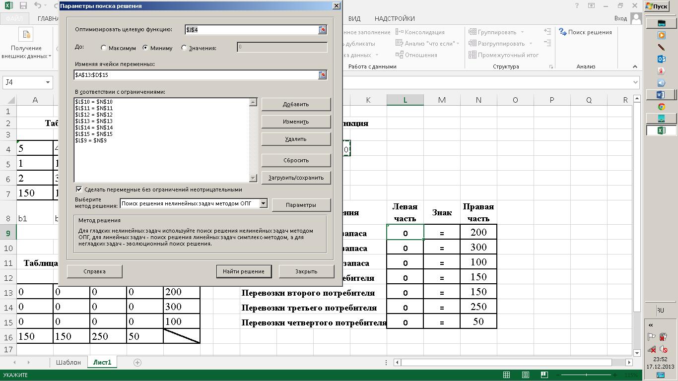 Решение задач оптимизации в calc геометрические задачи для 6 класса с решением