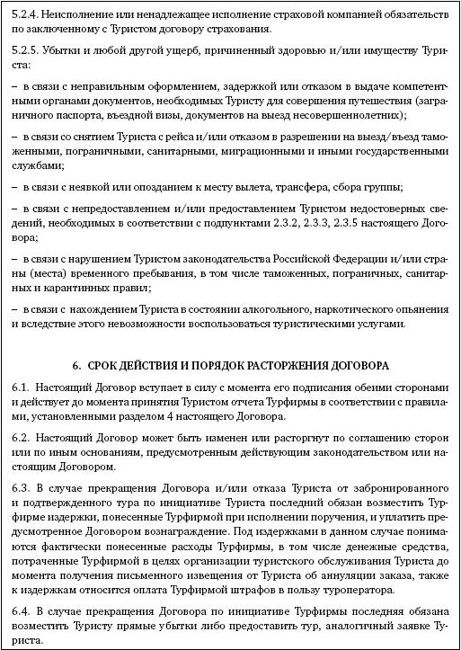 Отчёт по практике в туристическом агентстве poseti nn портал  Отчет по преддипломной практике в туристическом агентстве ООО Русские каникулы Клиенты компании знают высочайшее качество предоставляемых агентством