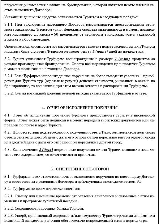 Организация делопроизводства в туристском агентстве тур  Отчет об исполнении поручения и ответственность сторон в договоре на организацию туристского обслуживания