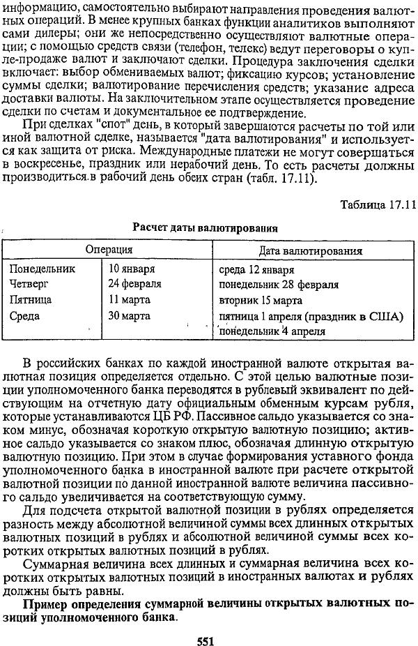 Инструкция 41 и валютные позиции
