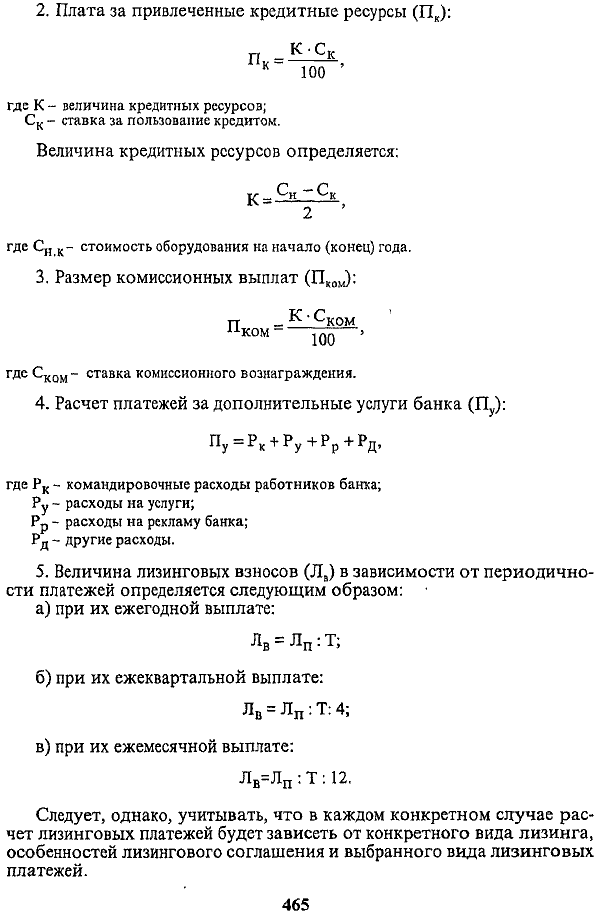 Размер лизинговых платежей формула