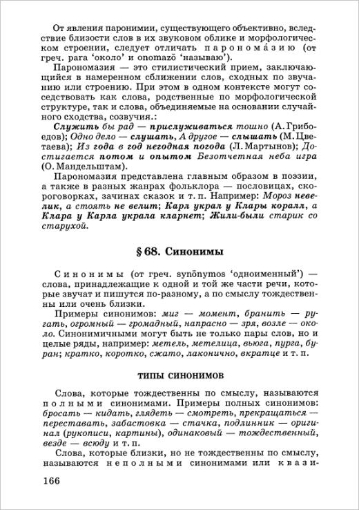 Признаки старославянизмов в русском языке овощи