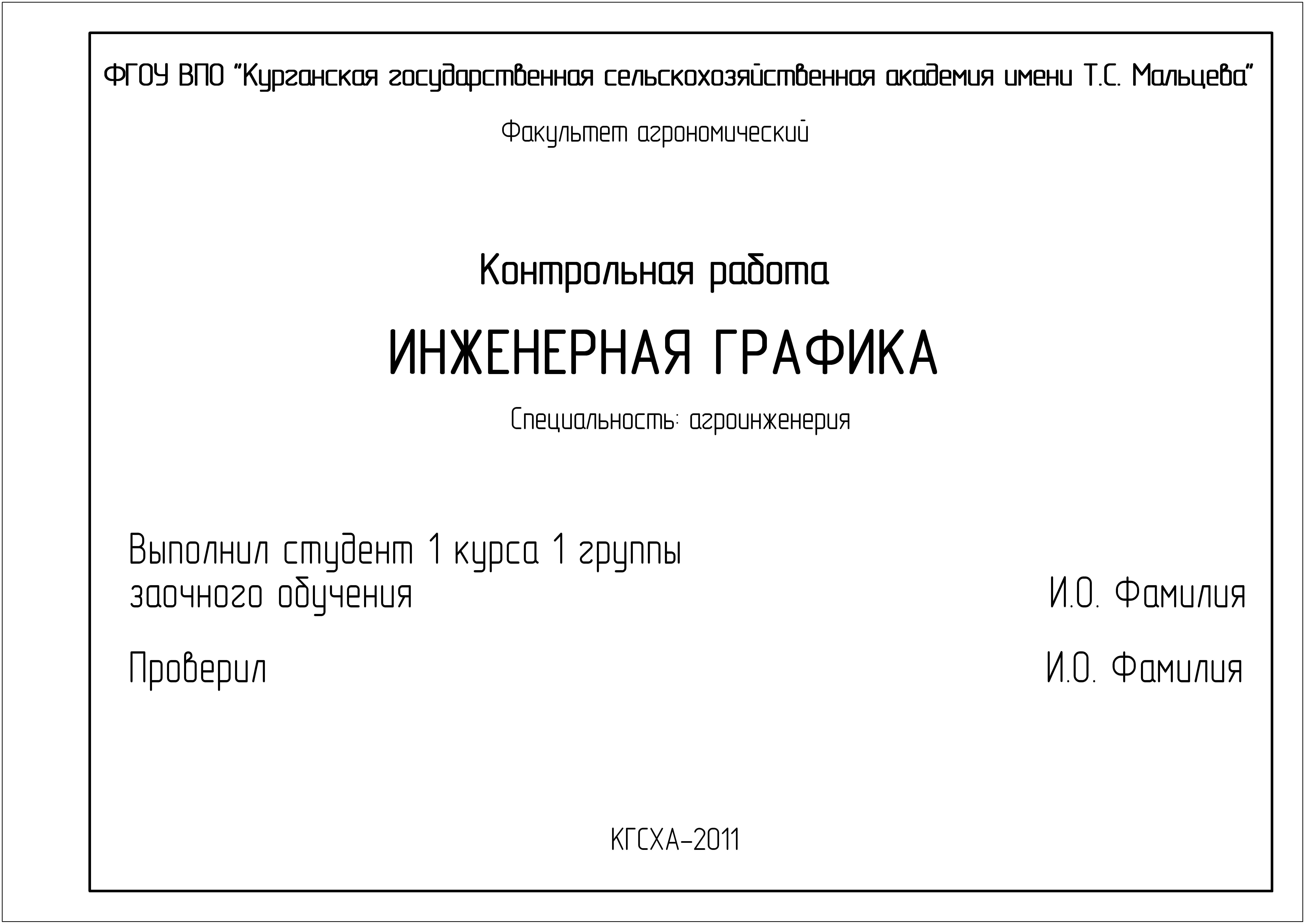 Министерство сельского хозяйства рф Рисунок 4 Пример оформления титульного листа контрольной работы для студентов специальности механизация сельского хозяйства электрификация сельского