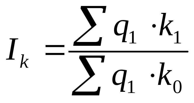 Тема Статистико экономический анализ реализации продукции  Общий индекс коэффициента товарности постоянного состава