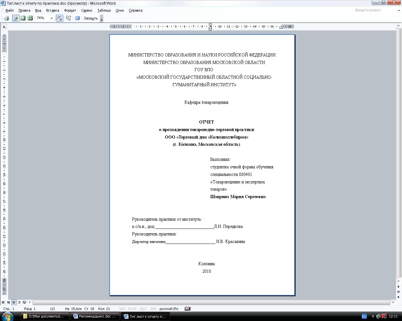Список использованной литературы Образец оформления титульного листа для отчета о прохождении товароведно технологической ознакомительной товароведно торговой практики