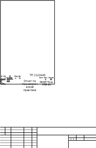 """Оао """"Могилевхлебопродукт"""" управляющая компания холдинга  Технологическая практика первый этап сквозной программы практической подготовки будущего инженера технолога специальности 1 49 01 01 Технология хранения"""