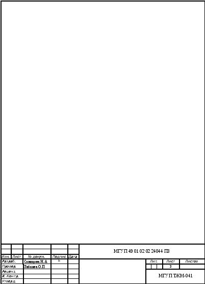 Организация транспортного хозяйства на примере оао Могилевская  46