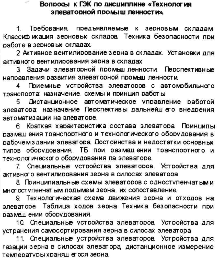 Требование к элеваторам термометрия на элеватор