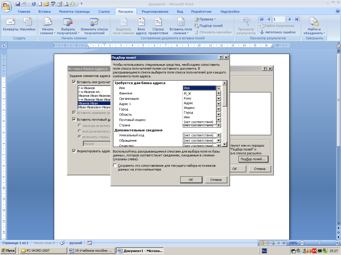 Надстройка Power View в Excel 2013 71