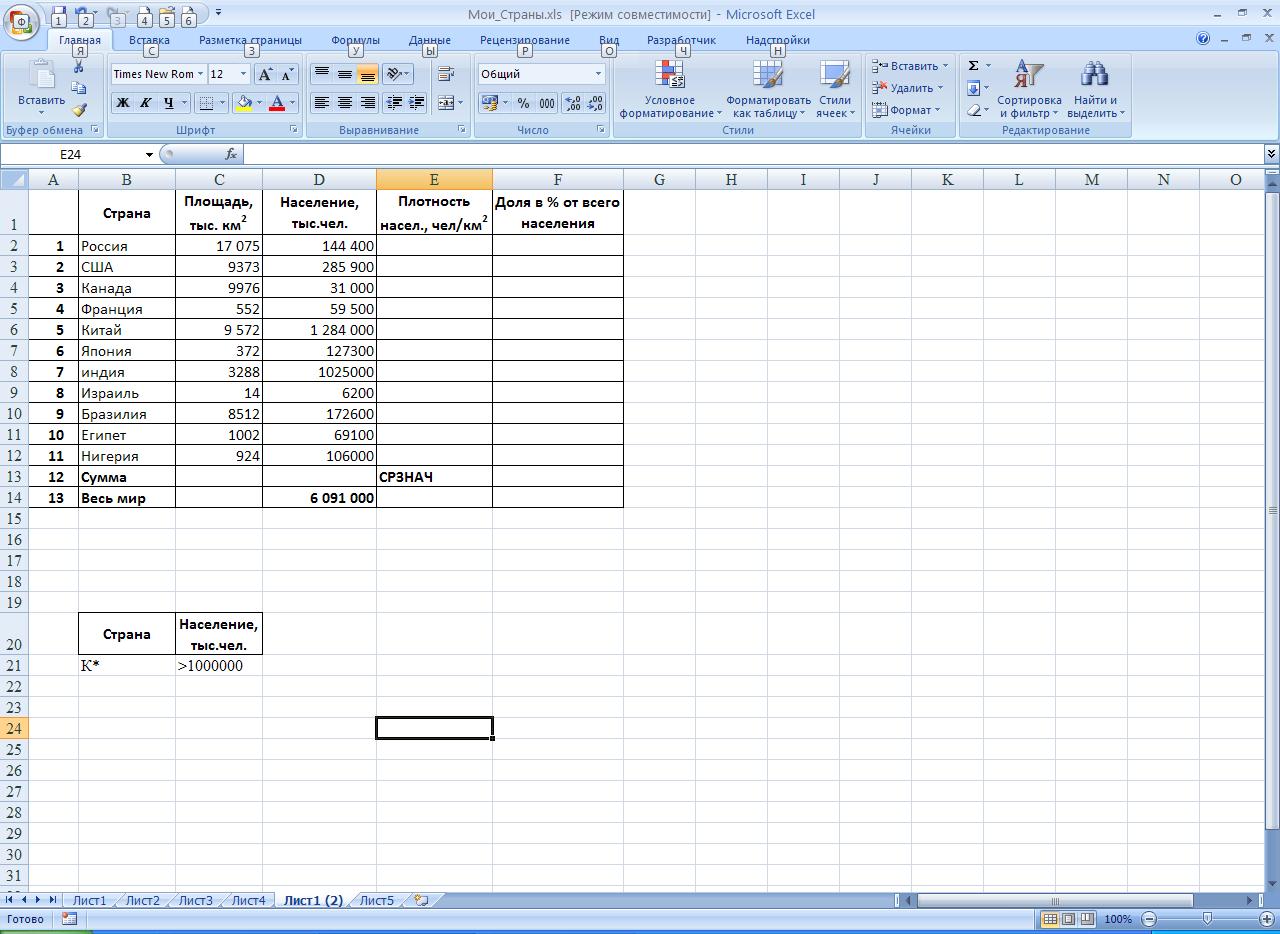 Форма ввода данных в список Excel - fo 91
