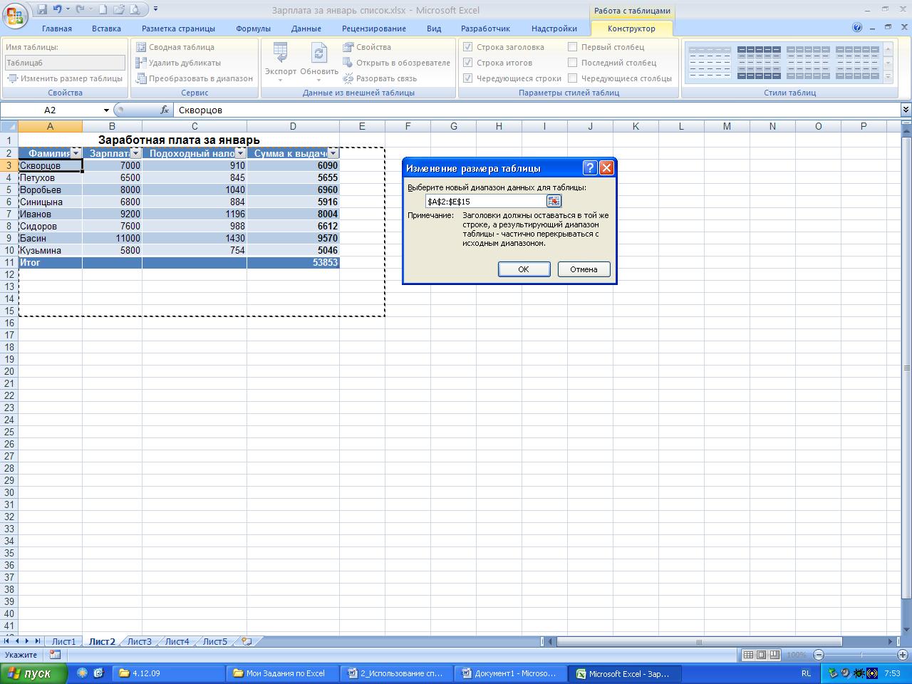 таблицы количество html столбцов