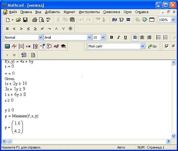 Реализация решения задачи в mathcad решение задачи на импульс силы
