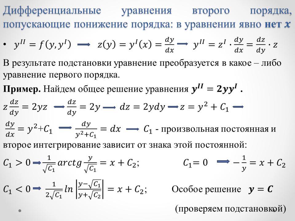 Дифференциальные уравнения высших порядков реферат 3438