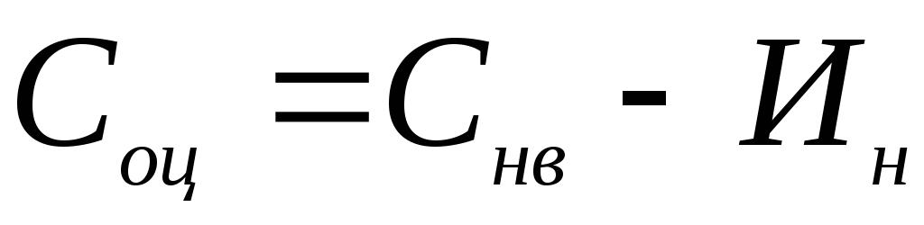 При использовании затратного стоимость объекта оценки определяется по  формуле 0b05a3bdf93