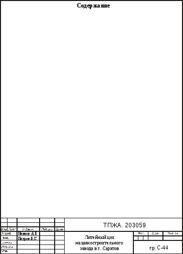 Задание на курсовой проект по дисциплине Архитектура гражданских   заполнения оконного проема разработаны технические чертежи объемно планировочного и конструктивного решения зданий Разработан генплан завода