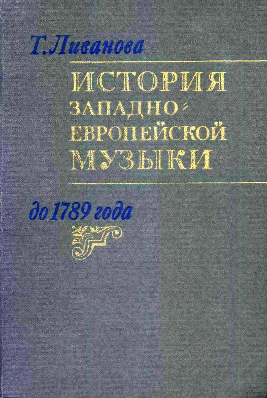 Т Ливанова