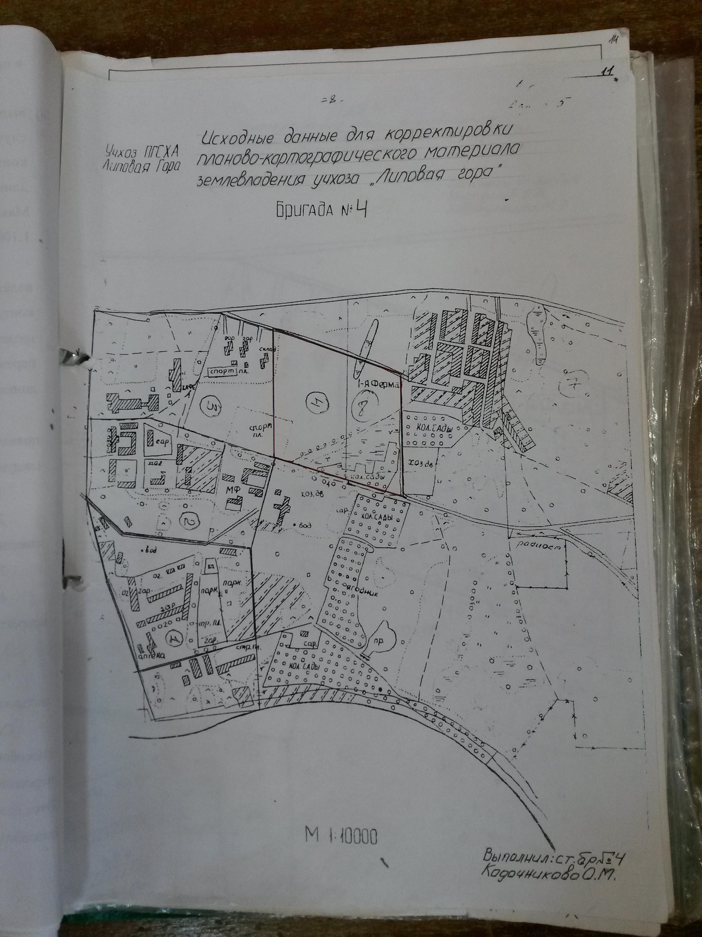 Материалы по корректировке планово картографического материала  1 2 Описание методов съемки изменившихся контуров объектов ситуации