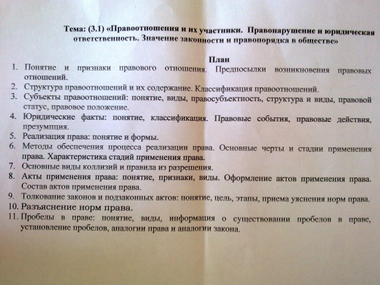 Контрольная работа правовые отношения и их виды 1956
