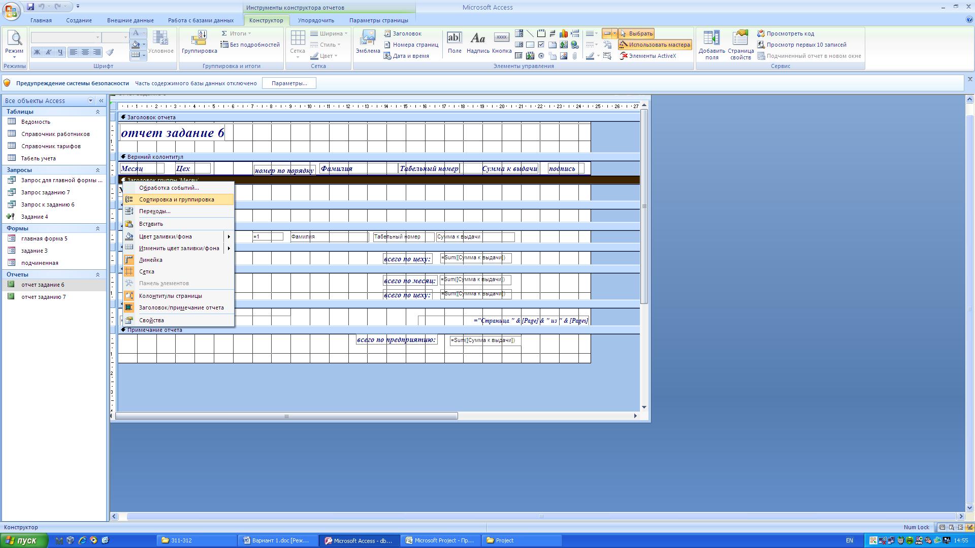 Как сделать SQL запрос в Excel 86