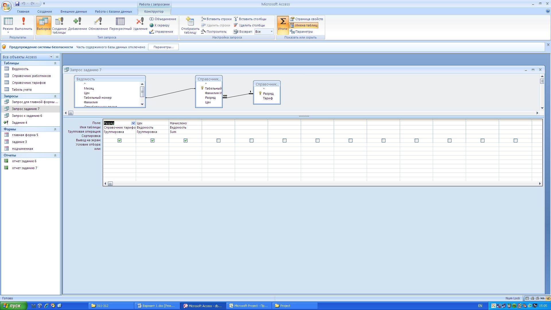 Как сделать SQL запрос в Excel 39