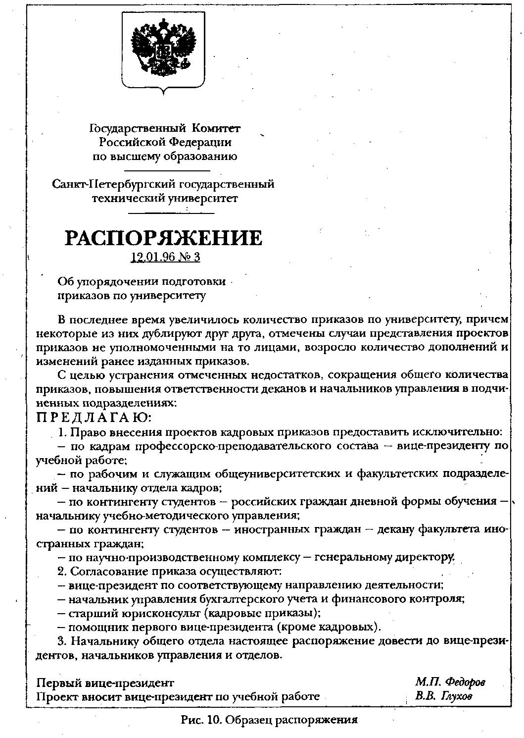 дополнительное соглашение к трудовому договору о в ключении должностной инструкции
