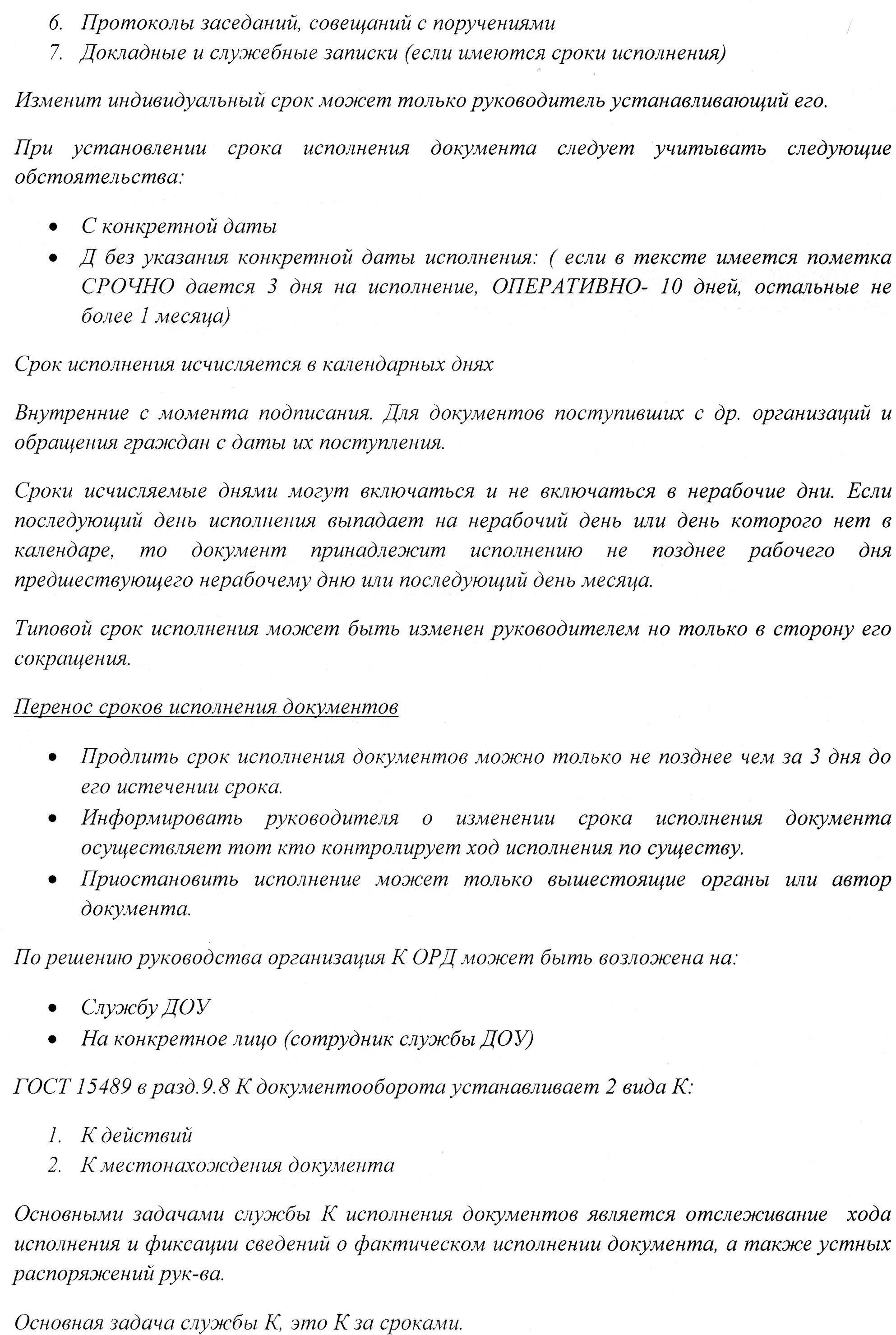 Инструкции по делопроизводству в организациях
