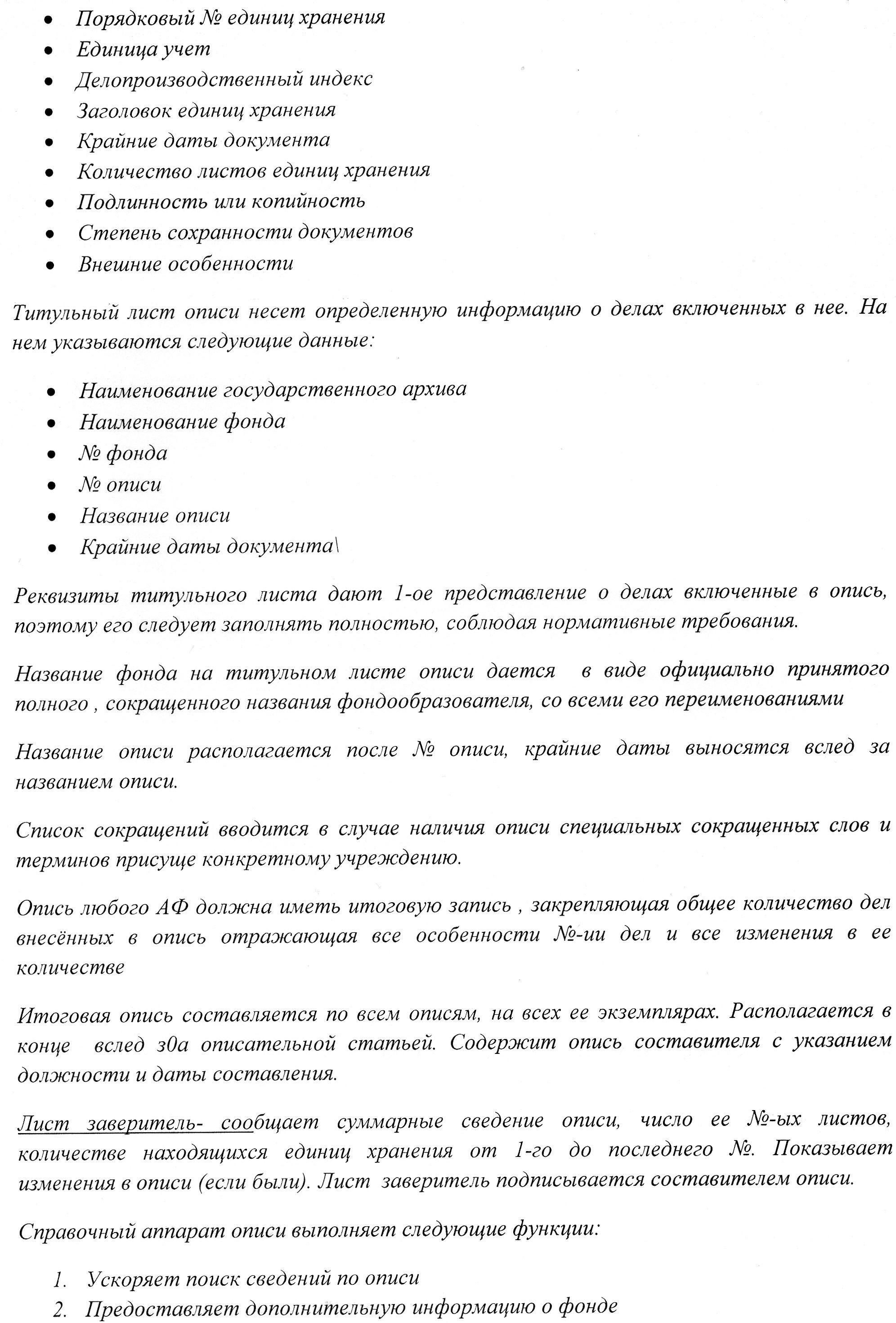 Инструкция по делопроизводству ее значение состав информации и порядок разработки