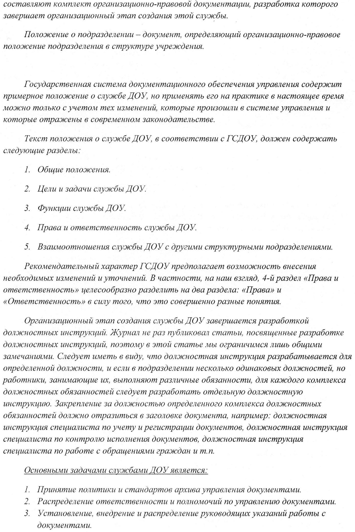 Инструкция по делопроизводства в органах местного самоуправления