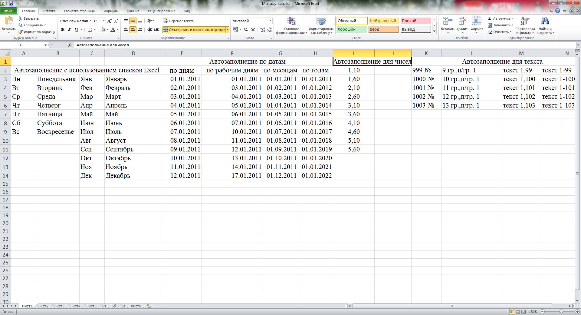 Как из списка сделать таблицу 929