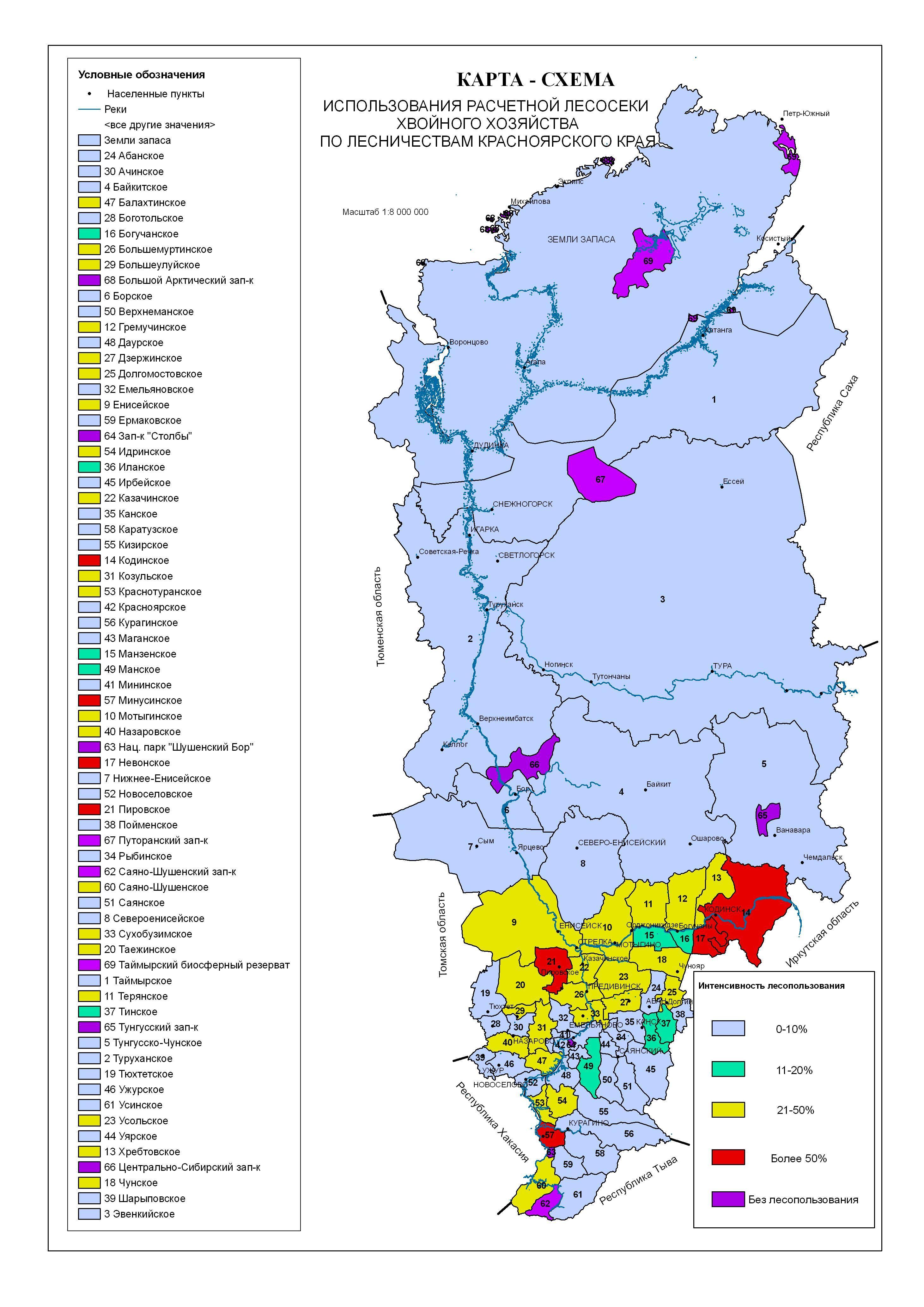 Заготовка пищевых лесных ресурсов характеристика