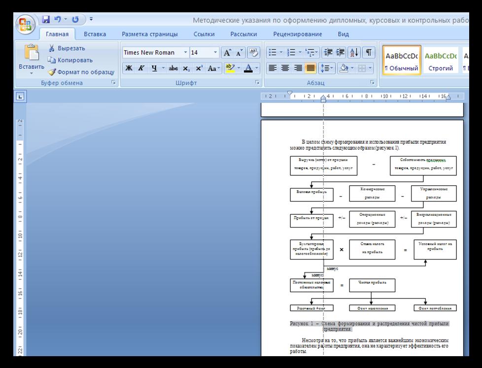 Требования предъявляемые к оформлению формул в дипломной  Пример оформления сквозной нумерации рисунков схем диаграмм и графиков в дипломной курсовой контрольной работе реферате представлен на рисунке 25