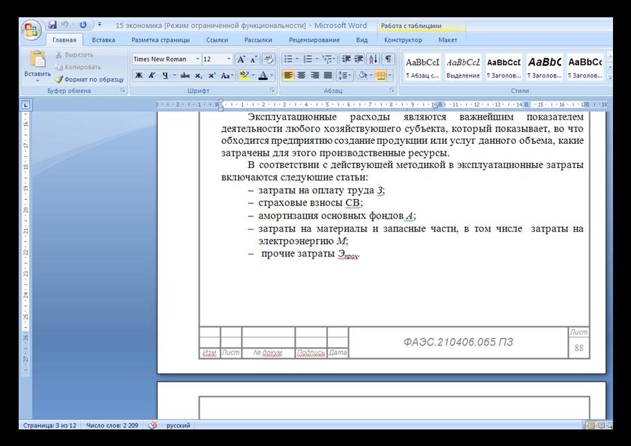 Требования предъявляемые к оформлению таблиц в дипломной  Рисунок 29 Оформление нумерации страниц в дипломной курсовой работе для факультета ИЭФ в соответствии с ГОСТ