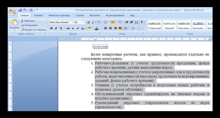 Требования предъявляемые к оформлению заголовков различных  Рисунок 18 Оформление нумерованных одноуровневых списков в соответствии с ГОСТ