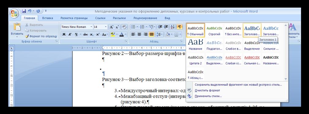 Методические указания Рисунок 2 Выбор размера шрифта в соответствии с ГОСТ