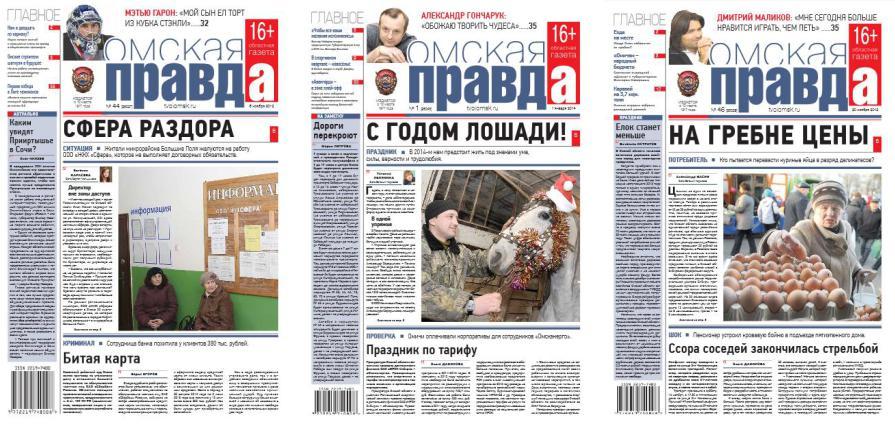 Картинки первая полоса газеты