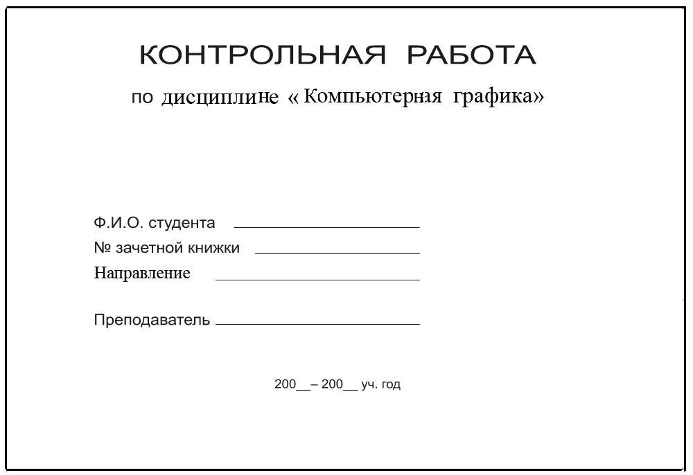 Содержание и оформление контрольных работ Рисунок 11 Титульный лист