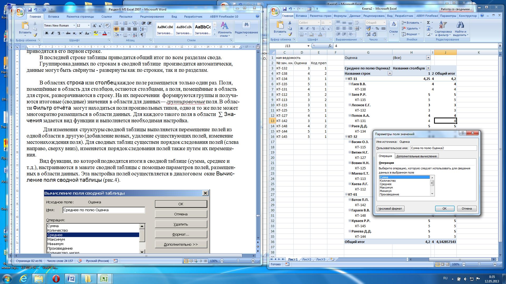 Настройка полей страницы в Word - Word - Microsoft Office Support 24