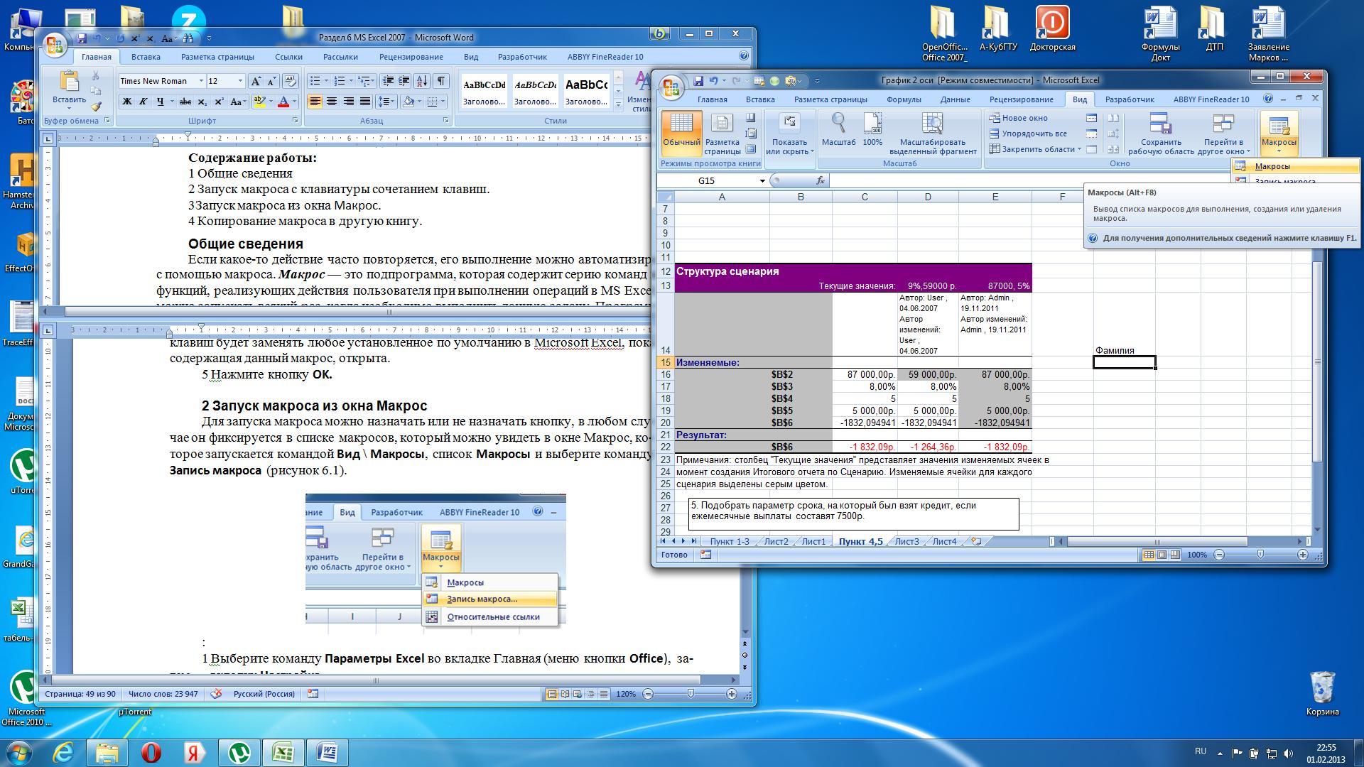 Д)Выпадающий список в Excel 38