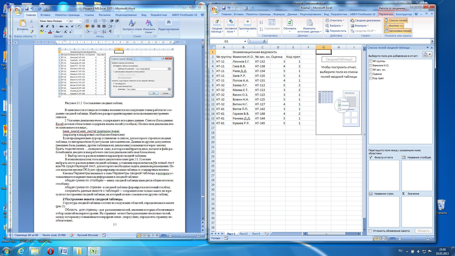 Настройка полей страницы в Word - Word - Microsoft Office Support 8
