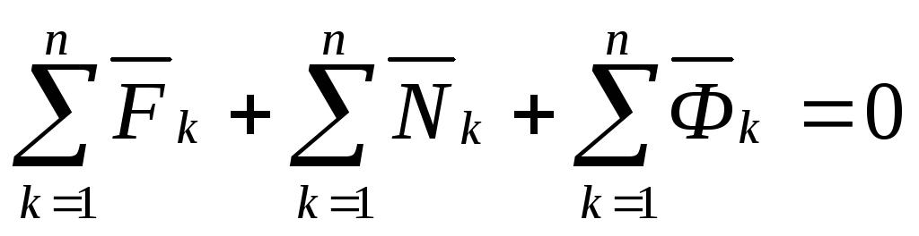 Принцип даламбера для механической системы решение задач примеры решений задач алгебры