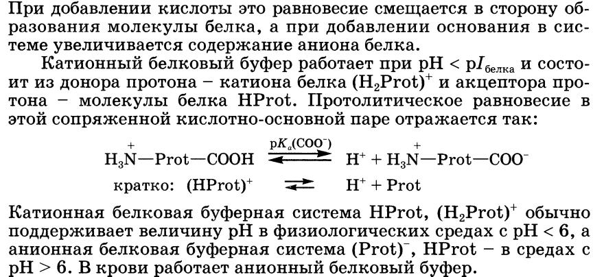 Реферат буферная система крови 7131