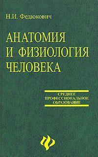 Учебник по биологии анатомия и физиология человека