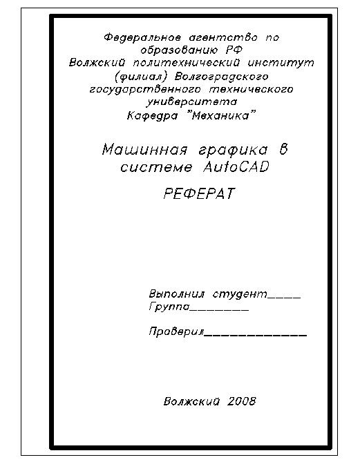 Содержание реферата примерное  Образец титульного листа реферата