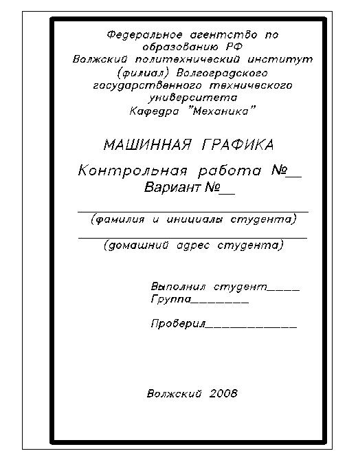 Содержание реферата примерное  Образец титульного листа контрольной работы