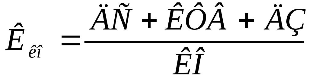 Анализ ликвидности и платежеспособности Коэффициент уточнённой ликвидности